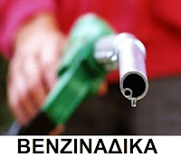 Βενζινάδικα όλης της Ελλάδας