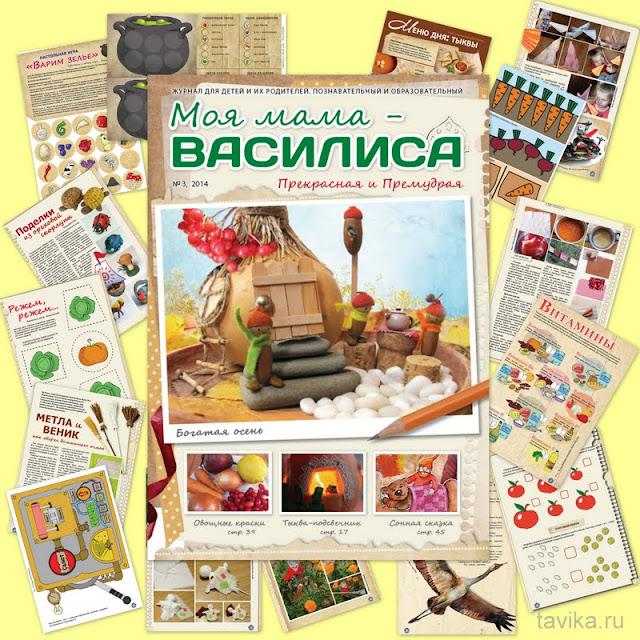 """детский журнал """"Моя мама - Василиса"""""""