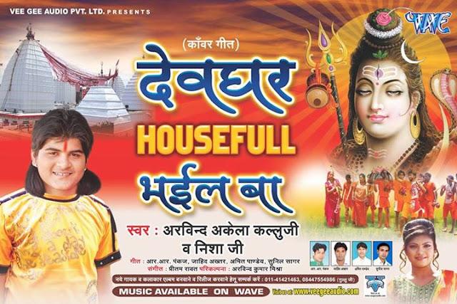 WAVE Music Released 32 New Kanwar Bhojpuri Songs Albums