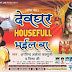 WAVE Music Released 32 New Kanwar Bhojpuri Songs Albums