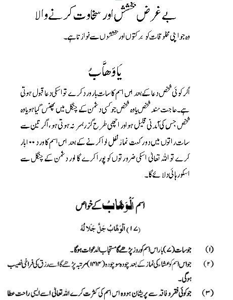 Al-Wahhab: Allah Name Benefits | Asma ul Husna K Amal