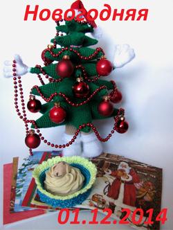 Новогодняя конфетка от Ларисы