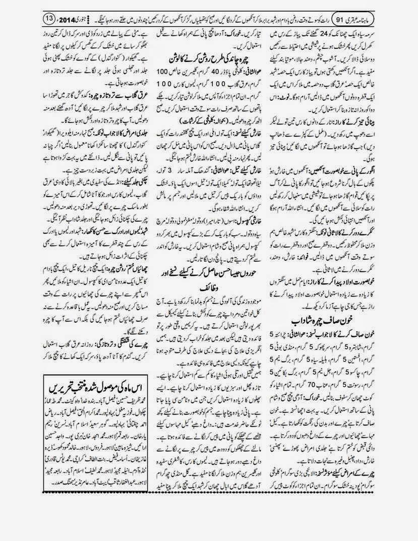 page 13 ubqari january 2014
