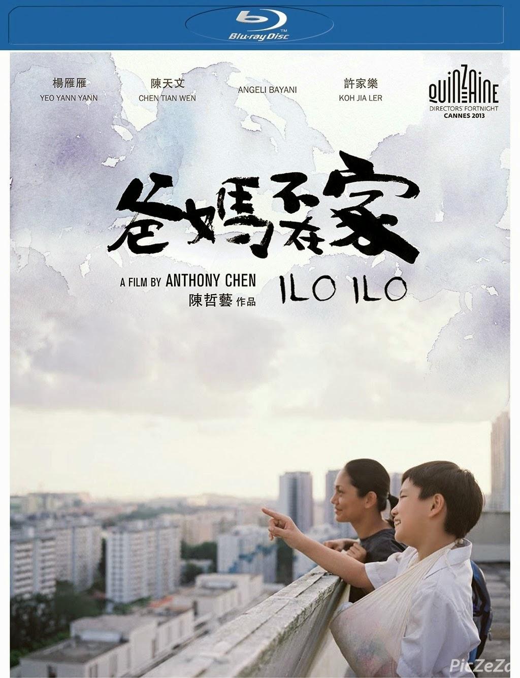 Ilo Ilo (2013) : อิโล อิโล่ เต็มไปด้วยรัก