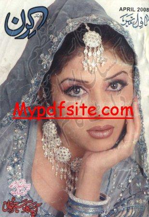 Kiran Digest April 2008
