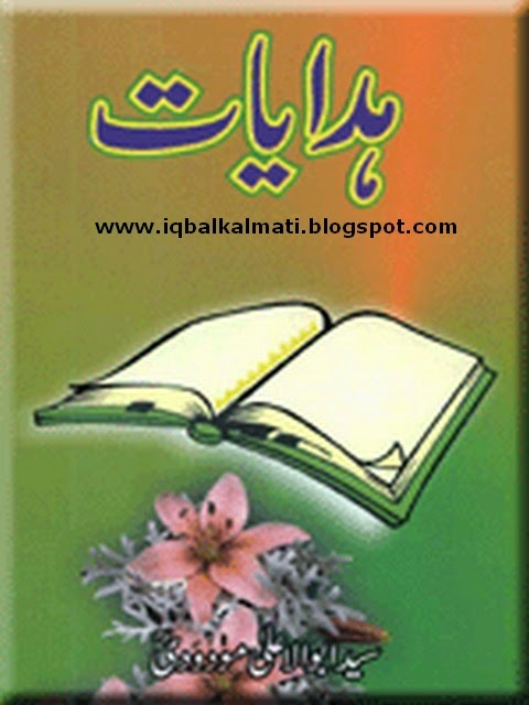 Hadayaat By Syed Abul A'la Maududi
