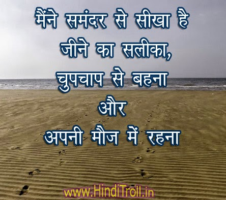 meine samandar se motivational hindi quotes wallpaper