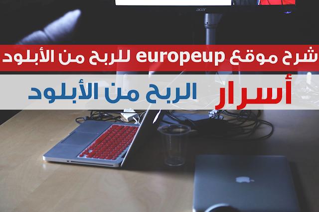 شرح موقع europeup للربح من الأبلود