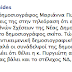 """H αντικειμενική δημοσιογράφος Μαριάννα Πυργιώτη""..."