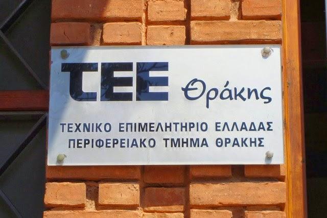 Επιφυλάξεις του ΤΕΕ Θράκης για τη νέα ΜΟΜΑ