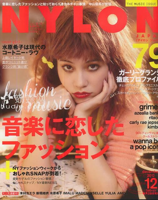 NYLON JAPAN (ナイロンジャパン) December 2012年12月号 【表紙】 水原希子  Kiko Mizuhara japanese magazine scans