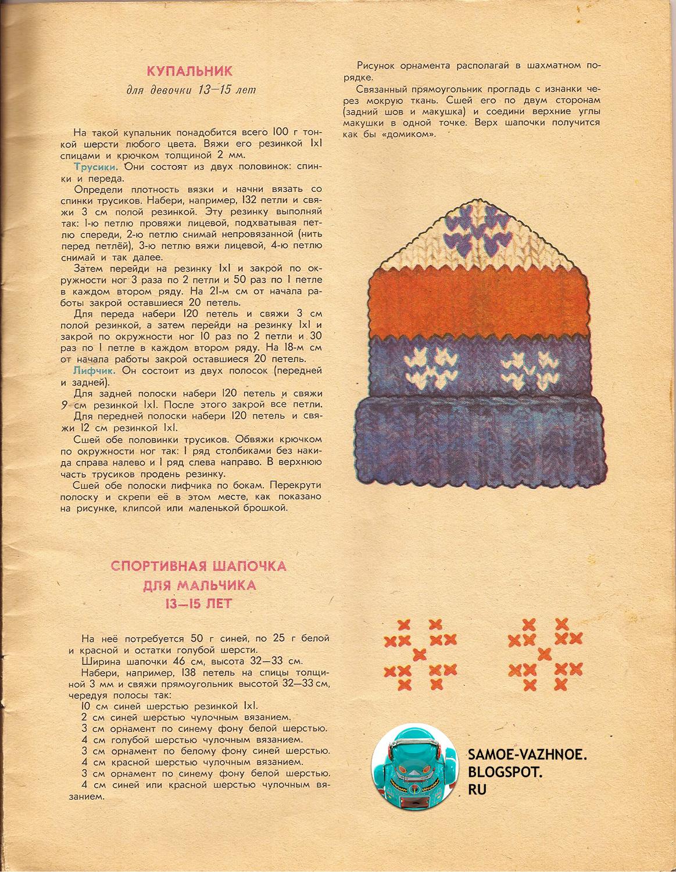 Вязание для детей книга альбом СССР