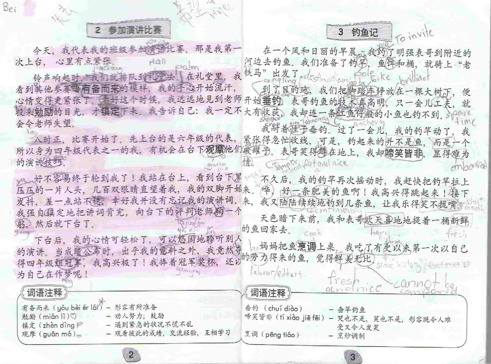chinese essay sample reading and learning resources chinese sample reading and learning resources chinese sample essays aeligumliexclegraveoeligfnofaumlfrac12oeligaelig chinese sample essays