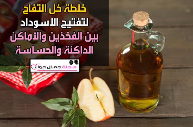 خلطة خل التفاح لتفتيح الجسم - خلطة خل التفاح لتفتيح المناطق الحساسة - خلطة خل التفاح لازالة السواد - خلطة التفاح لتبييض الجسم - خلطة خل التفاح لتفتيح بين الفخين