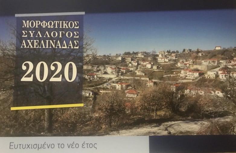 ΚΥΚΛΟΦΟΡΗΣΑΝ ΤΑ ΗΜΕΡΟΛΟΓΙΑ ΤΟΥ 202Ο