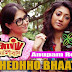 SHEDHHO BHAAT LYRICS - Family Album   Anupam Roy