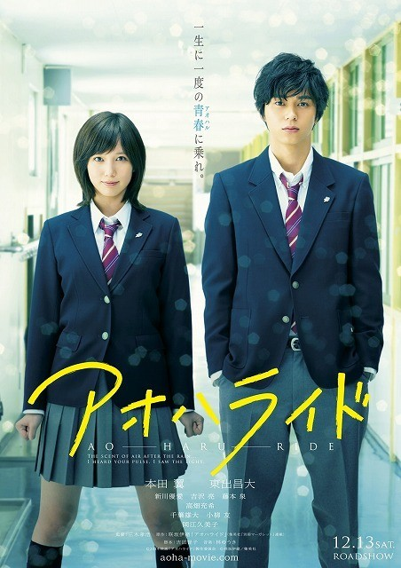 Ao Haru Ride – Legendado (2014)