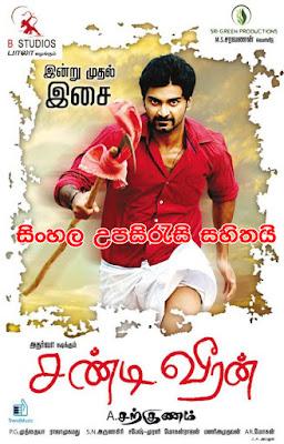 Chandi Veeran 2015 Tamil Full Movie Watch Online With Sinhala Subtitle