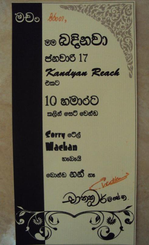 sinhala jokes lanka fun stories sinhala fun stories lanka jokes Sinhala Wedding Cards Poems sinhala jokes lanka fun stories sinhala fun stories lanka jokes amdan jokes funny wedding card sinhala wedding cards poems