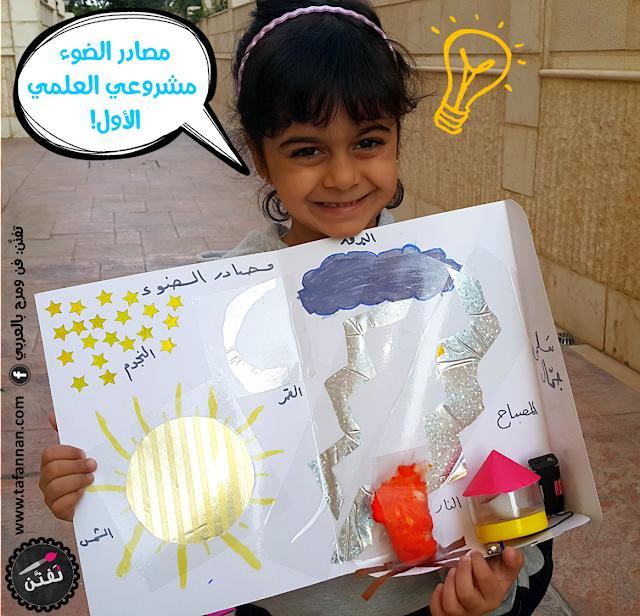 نشاط مصادر الضوء للأطفال المشروع العلمي الأول لطفلة من أطفال تفنن