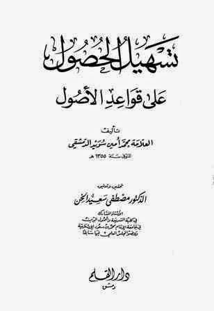 تسهيل الحصول على قواعد الأصول لـ محمد أمين سويد الدمشقي