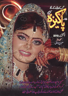 Pakeeza Digest October 2013 Online Reading free online digest
