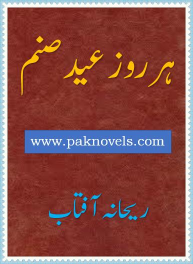 Har Roz Eid Sanam by Rehana Aftab