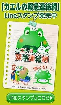 カエルの緊急連絡網(日本語版)