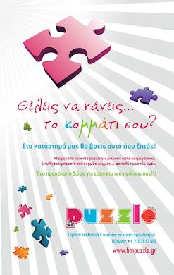 Puzzle για όλους
