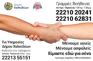 Δήμος Χαλκιδέων: Μένουμε υγιείς