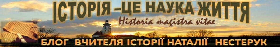 ІСТОРІЯ - ЦЕ НАУКА ЖИТТЯ