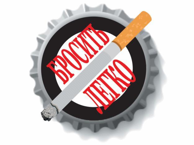 Что необходимо сделать, что человек бросил курить?