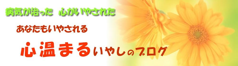 いやしのブログ 九州