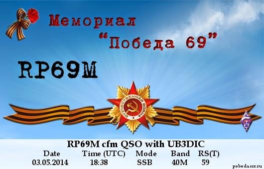 QSL RP69M/P