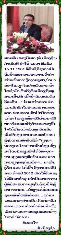 Sonethip Thongbiseth