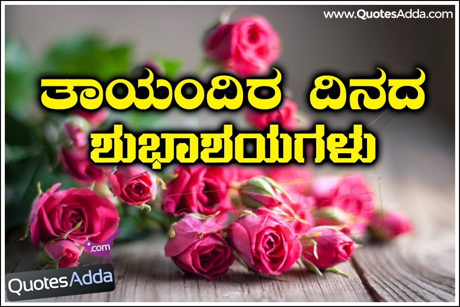 Kannada Quotes on Mother Latest Kannada Mothers Day