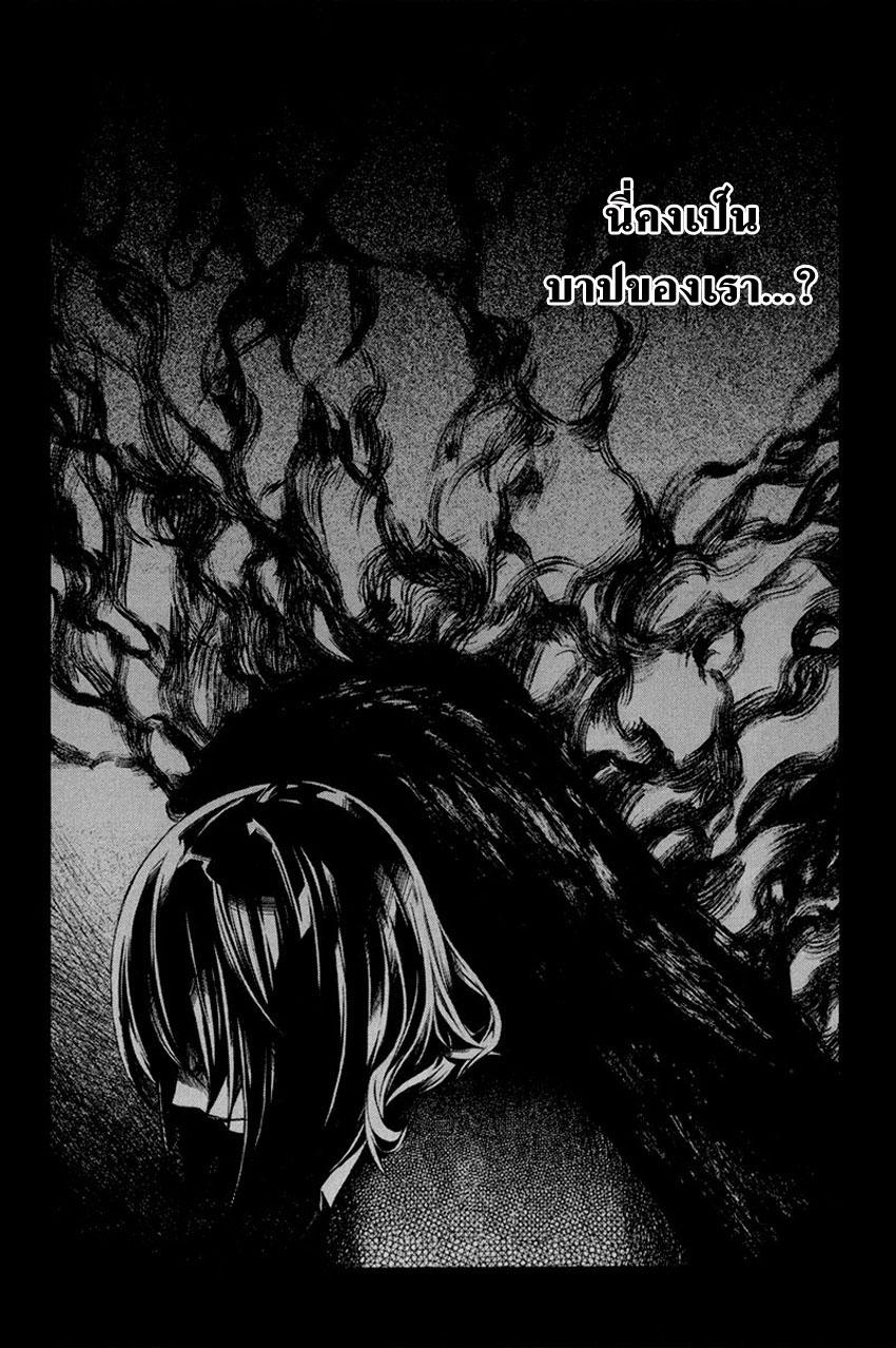 อ่านการ์ตูน Tsumitsuki 2 ภาพที่ 27