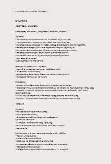 Υποστηρικτικό υλικό έκθεσης Α Γυμνασίου