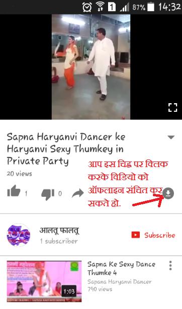 You Tube Video ko Offline Dekhne ke Steps