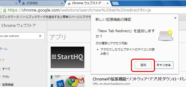 Chrome 新しい拡張機能の確認ダイアログ