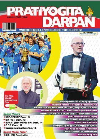 pratiyogita darpan free  pdf in english 2013