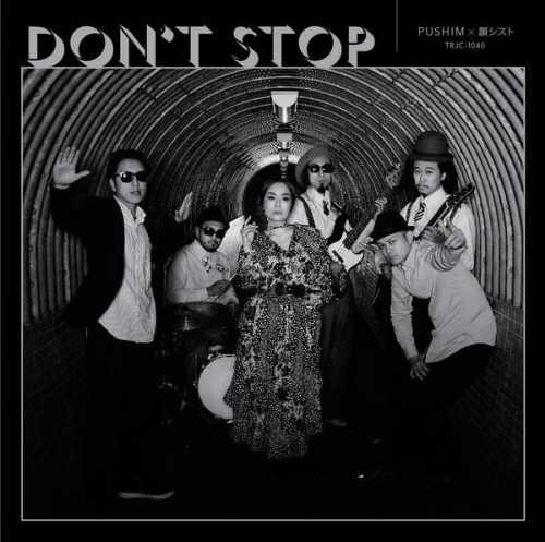 [Single] PUSHIMx韻シスト – Don't stop (2015.04.15/MP3/RAR)