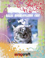 http://scrapcraft-ru.blogspot.com/2013/12/blog-post.html