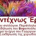 Ο Σύλλογος Φίλων Εικαστικών Τεχνών Εορδαίας «ΑΡΗΣ ΓΑΡΟΥΦΑΛΙΔΗΣ», σας προσκαλεί τo Σάββατο 12 Οκτωβρίου στα εγκαίνια  έκθεσης