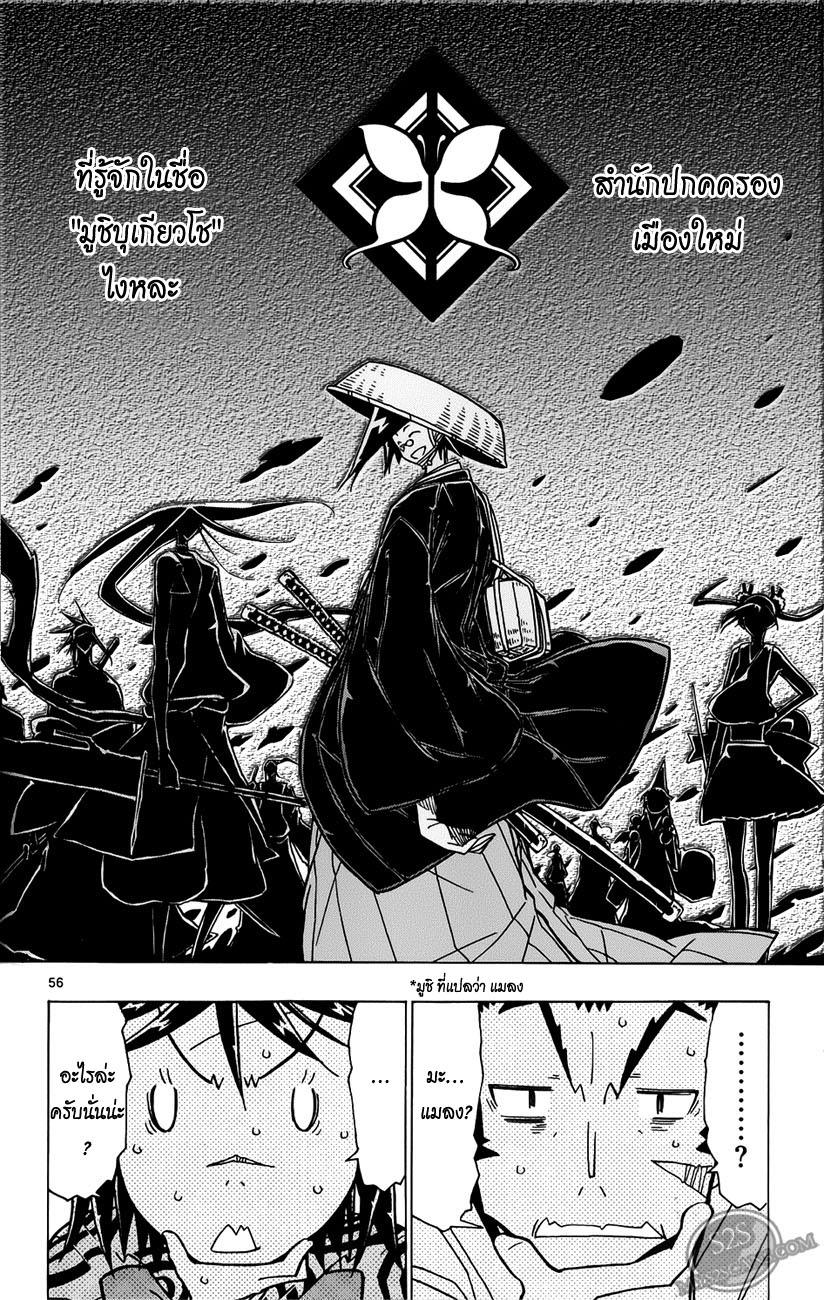 อ่านการ์ตูน Joujuu Senjin Mushibugyo 1 ภาพที่ 57