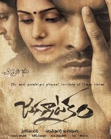 Watch Jagannatakam (2015) DVDScr Telugu Full Movie Watch Online Free Download