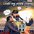 AMI SUDHU CHEYECHI TOMAY (2014) KOLKATA BENGALI MOVIE ALL MP3 SONGS FREE DOWNLOAD