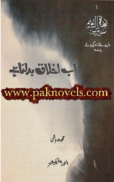Ab Akhlaq Badalna Hai  Nighat Hashmi