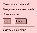 орфус