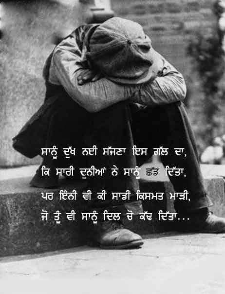 Punjabi Shayari For Whatsapp